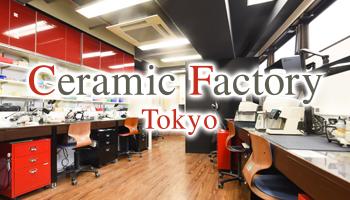セラミックファクトリー東京