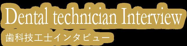 セラミックファクトリー東京歯科技工士インタビュー