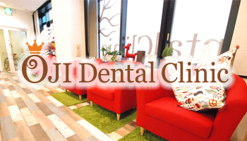 王子歯科クリニック